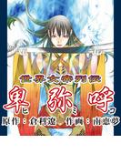 卑弥呼~世界女帝列伝(23)