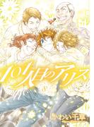 101人目のアリス(8)(WINGS COMICS(ウィングスコミックス))