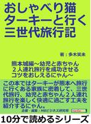 おしゃべり猫ターキーと行く三世代旅行記・熊本城編~幼児と赤ちゃん2人連れ旅行を成功させるコツをおしえるにゃん~