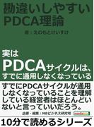 【期間限定価格】勘違いしやすいPDCA理論~実はPDCAサイクルは、すでに通用しなくなっている