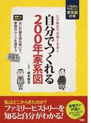 自分でつくれる200年家系図 江戸時代の先祖と出会う 大きな字でよくわかる いちばんやさしい家系図の本