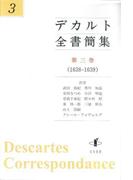 デカルト全書簡集 第3巻 1638−1639