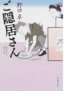 ご隠居さん 書き下ろし時代小説 (文春文庫 ご隠居さん)(文春文庫)
