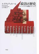 政治と歴史 エコール・ノルマル講義1955−1972