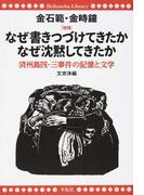なぜ書きつづけてきたかなぜ沈黙してきたか 済州島四・三事件の記憶と文学 増補 (平凡社ライブラリー)(平凡社ライブラリー)