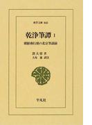 乾浄筆譚 朝鮮燕行使の北京筆談録 1 (東洋文庫)(東洋文庫)
