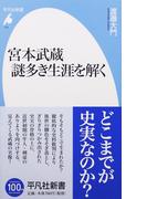 宮本武蔵謎多き生涯を解く (平凡社新書)(平凡社新書)
