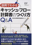 設例でわかるキャッシュ・フロー計算書のつくり方Q&A