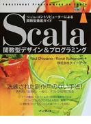 Scala関数型デザイン&プログラミング Scalazコントリビューターによる関数型徹底ガイド 洗練された副作用のない手法! (impress top gear)(impress top gear)