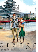 orange 4(アクションコミックス)