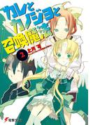 カレとカノジョと召喚魔法(2)(電撃文庫)