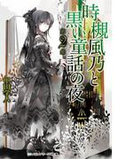 時槻風乃と黒い童話の夜 第2集(メディアワークス文庫)