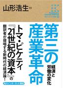 角川インターネット講座10 第三の産業革命 経済と労働の変化(角川学芸出版全集)