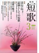 短歌 27年3月号(雑誌『短歌』)