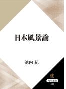 日本風景論(角川選書)