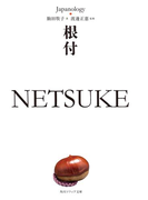 根付 NETSUKE ジャパノロジー・コレクション(角川ソフィア文庫)
