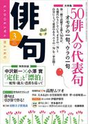 俳句 27年3月号(雑誌『俳句』)