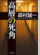 【期間限定価格】高層の死角(角川文庫)