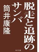 脱走と追跡のサンバ(角川文庫)