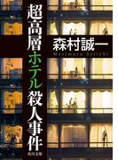 超高層ホテル殺人事件 書き下ろし短編付き(角川文庫)