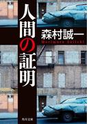 人間の証明(角川文庫)