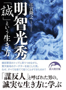 明智光秀「誠」という生き方(新人物文庫)