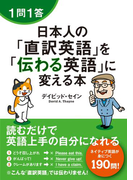 1問1答 日本人の「直訳英語」を「伝わる英語」に変える本(中経出版)