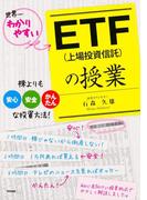 ETF(上場投資信託)の授業(中経出版)