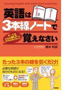 英語は3本線ノートで覚えなさい(中経出版)