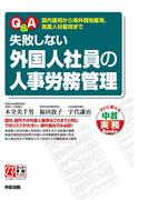 Q&A 失敗しない外国人社員の人事労務管理(中経出版)