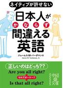 【期間限定価格】日本人がかならず間違える英語