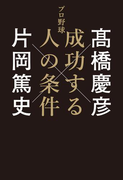【期間限定価格】プロ野球 成功する人の条件(中経出版)