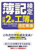 簿記検定[日商2級工簿編]に面白いほど受かる本 改訂新版(中経出版)