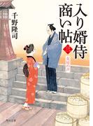 入り婿侍商い帖(三) 女房の声(新時代小説文庫)