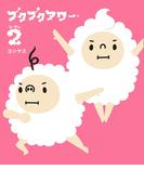 【期間限定価格】ブクブクアワー シーズン2