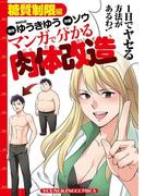 マンガで分かる肉体改造 糖質制限編(YKコミックス)