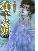 獅子の娘 第3巻(少女宣言)
