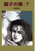 獅子の娘 第7巻(少女宣言)