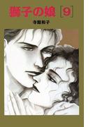 獅子の娘 第9巻(少女宣言)