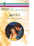 嵐のキス(ハーレクイン・ロマンス)