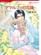 一夜の恋テーマセット vol.1(ハーレクインコミックス)