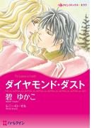 ウィンターラブセレクトセット vol.1(ハーレクインコミックス)