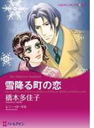 ウィンターラブセレクトセット vol.2(ハーレクインコミックス)