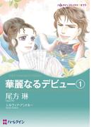 華麗なるデビュー セット(ハーレクインコミックス)