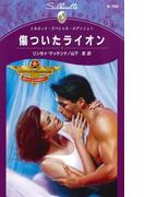 傷ついたライオン(シルエット・スペシャル・エディション)