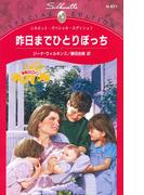 昨日までひとりぼっち(シルエット・スペシャル・エディション)