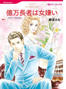 億万長者に恋して テーマセット vol.1(ハーレクインコミックス)