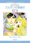 砂漠の王子たち:消えた薔薇 セット(ハーレクインコミックス)
