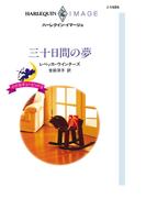 三十日間の夢(ハーレクイン・イマージュ)