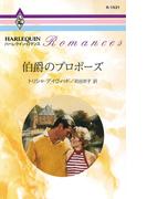 伯爵のプロポーズ(ハーレクイン・ロマンス)